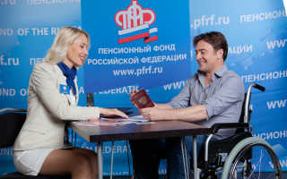 Как оформить пенсию по инвалидности: документы, инструкция по шагам