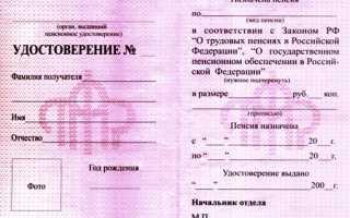 Получение пенсионного удостоверения в МФЦ