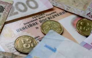 Пенсионный возраст в Украине для мужчин и женщин в 2019 году