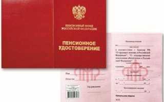 Как получить новое пенсионное удостоверение в 2019 году
