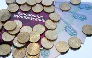 Минимальная пенсия в Москве: размер и доплаты в 2019 году