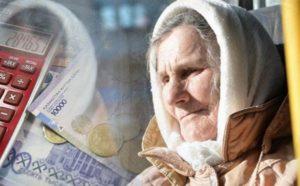 Доплата к социальной пенсии за инвалидность